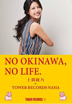 NO OKINAWA, NO LIFE 上間綾乃 タワーレコード那覇リウボウ店