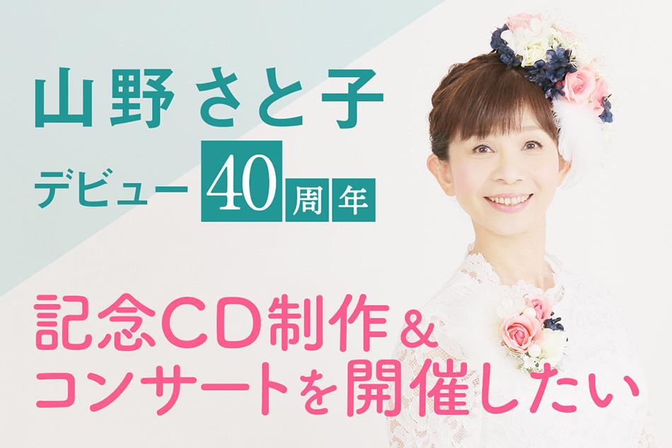 山野さと子 デビュー40周年記念CD制作&コンサートを開催したい