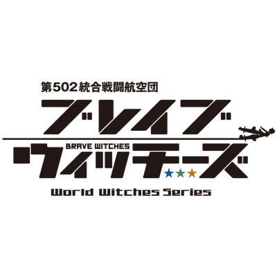 TVアニメ「ブレイブウィッチーズ」