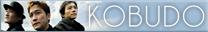 KOBUDO特設サイト