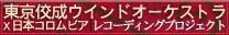 東京佼成ウインドオーケストラ