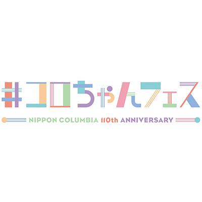 日本コロムビア創立110周年記念『#コロちゃんフェス』