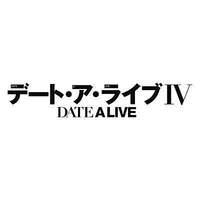 TVアニメ「デート・ア・ライブIII」