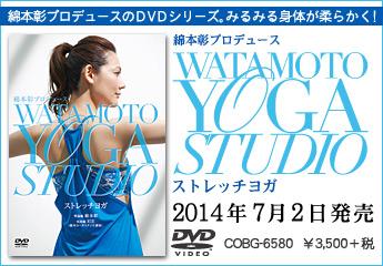 �Ȗ{���v���f���[�X�@Watamoto YOGA Studio �X�g���b�`���K