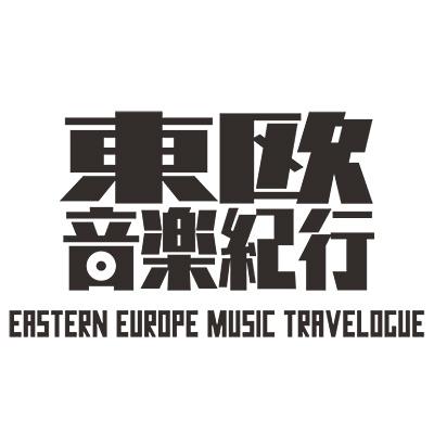 東欧音楽紀行