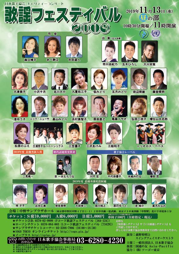 2019/11/13 第46回歌謡祭・歌謡フェスティバル2019 昼の部