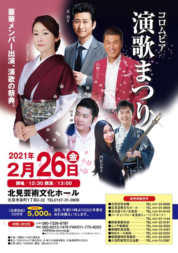 コロムビア 演歌祭り2021年2月26日(金)北見公演