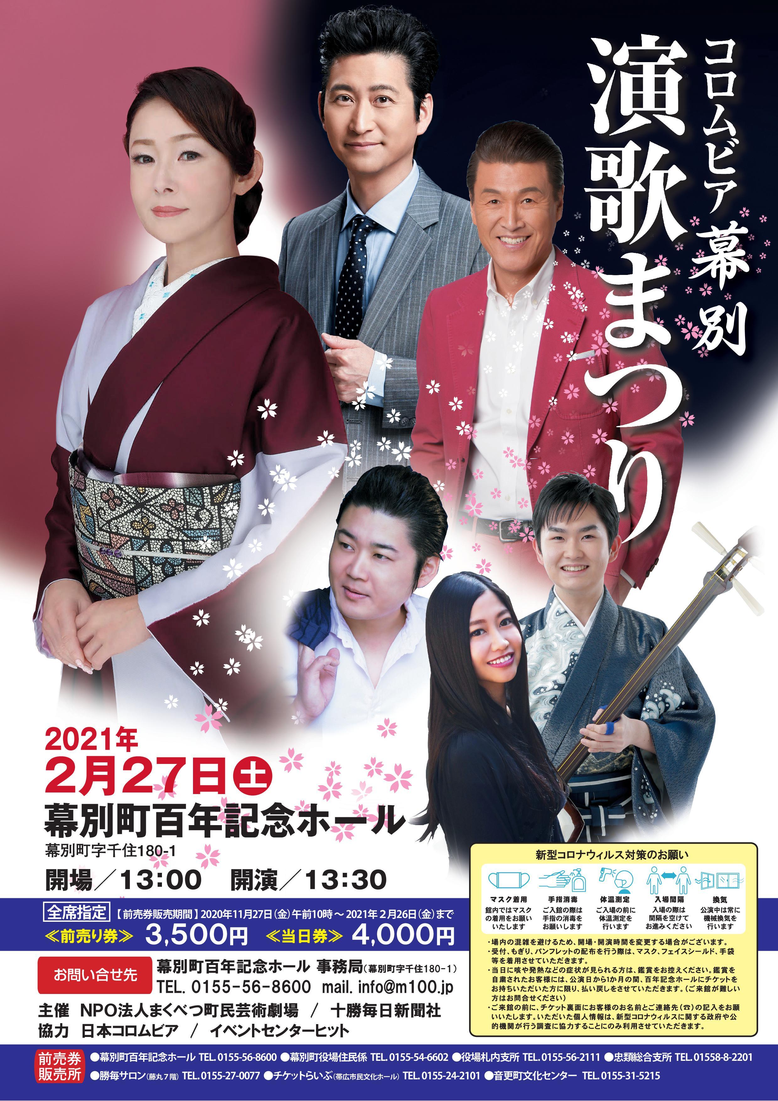 コロムビア 演歌祭り2021年2月27日(土)幕別公演