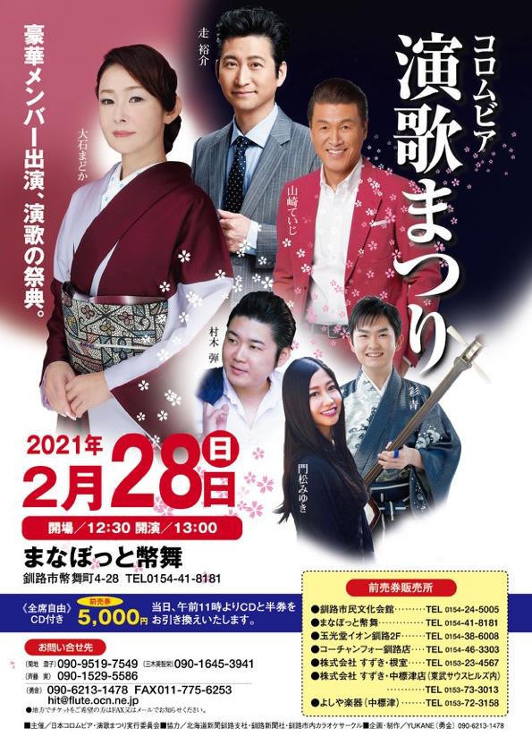 コロムビア 演歌祭り2021年2月28日(日)釧路公演