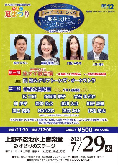 20217/29(木) BS12「ハッピーミュージック 〜藤森美予と共に〜」公開収録 うえの夏まつり