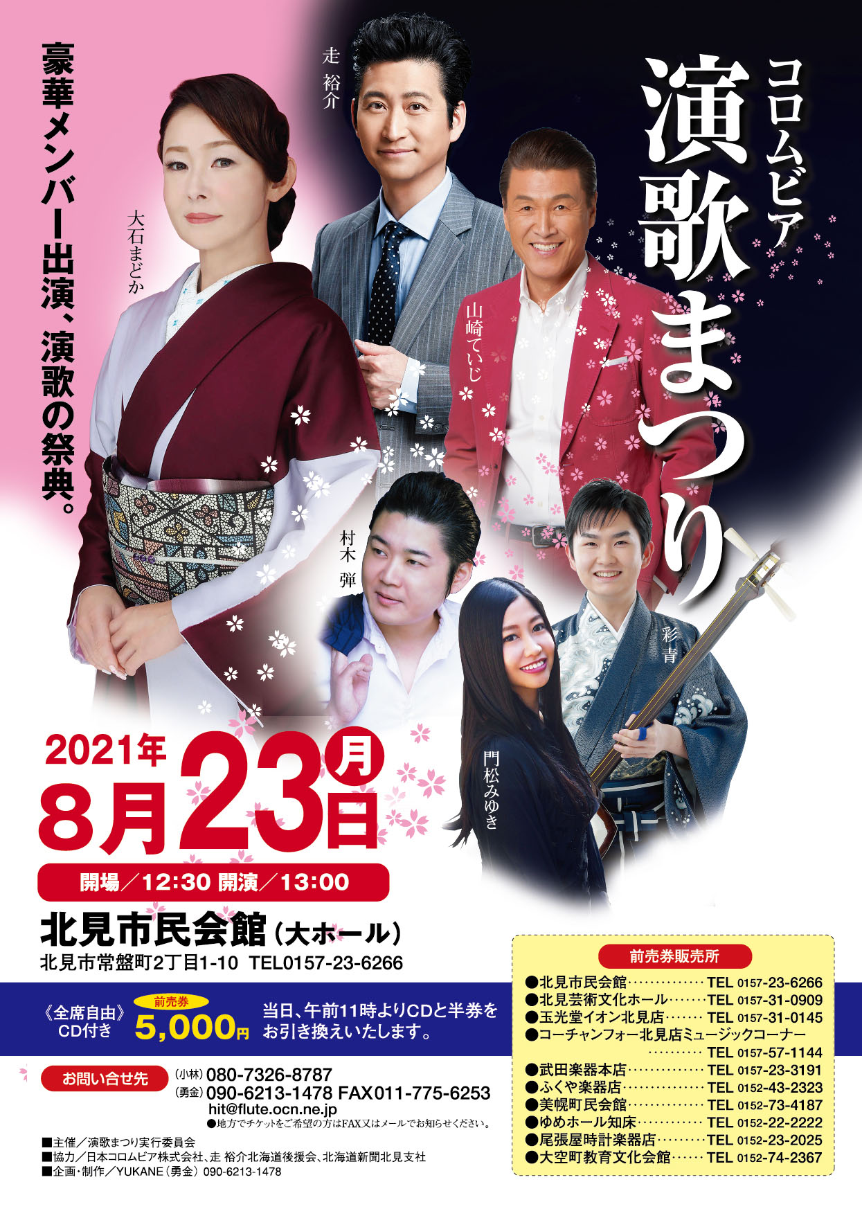 コロムビア 演歌祭り2021年8月23日(月)北見公演