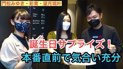 「門松みゆき・彩青・望月琉叶 マンスリーライブ成功への道」Vol.8