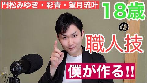 「門松みゆき・彩青・望月琉叶 マンスリーライブ成功への道」Vol.6