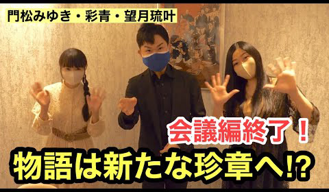 /「門松みゆき・彩青・望月琉叶 マンスリーライブ成功への道」Vol.3