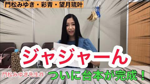 「門松みゆき・彩青・望月琉叶 マンスリーライブ成功への道」Vol.4