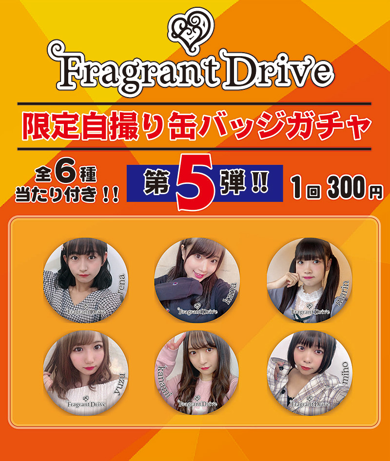 Fragrant Drive限定自撮り缶バッジガチャ第5弾