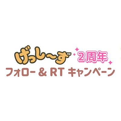 げっし〜ず2周年記念 フォロー&リツイートキャンペーン