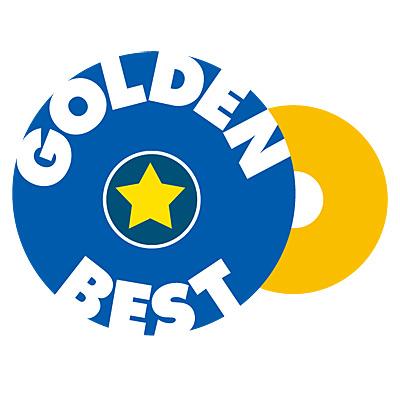 ゴールデン☆ベスト