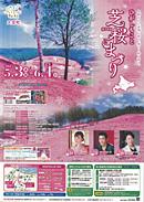 第34回東藻琴芝桜まつり・表