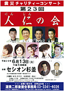 震災チャリティコンサート第23回「人仁の会」