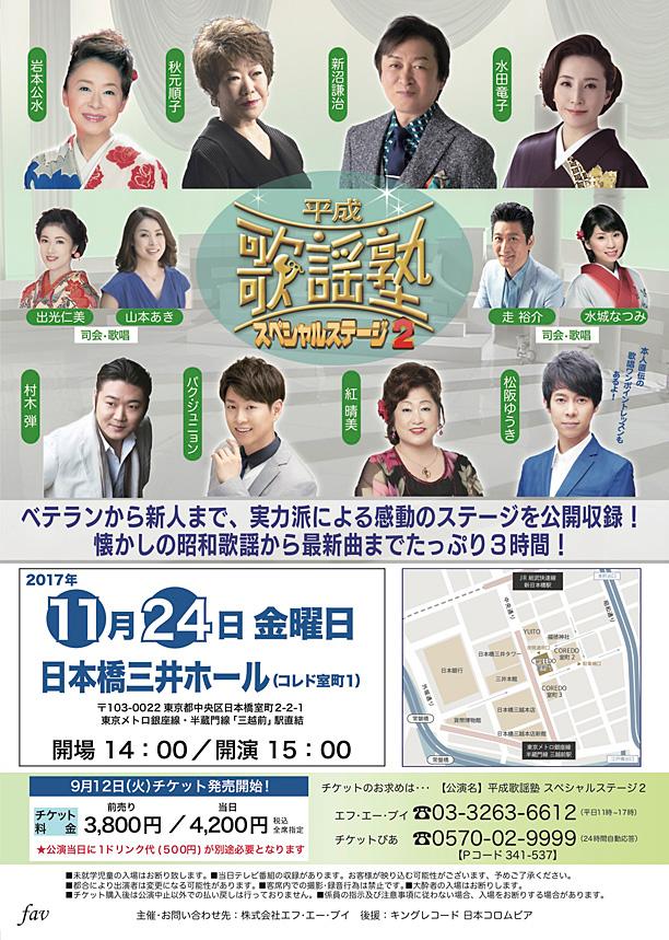 平成歌謡塾スペシャルステージ2
