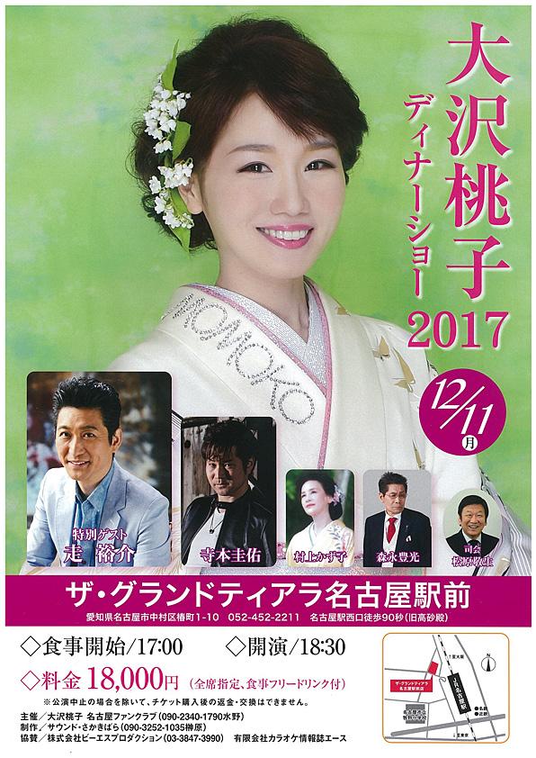 大沢桃子ディナーショー2017@名古屋