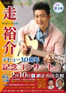 デビュー10周年記念網走コンサート