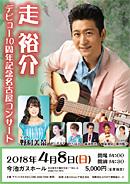 デビュー10周年記念名古屋コンサート