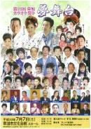 第10回 草加カラオケ祭り「夢舞台」