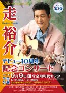 デビュー10周年記念今金コンサート