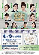 平成歌謡塾スペシャルステージ3