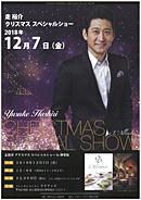 走裕介 クリスマス スペシャルショー in 神楽坂