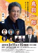2019/3/11西日本豪雨災害支援チャリティーコンサート