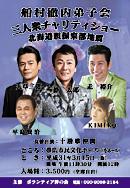 2019/3/15船村徹 内弟子会三人衆チャリティショー
