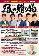 2019/3/29STVラジオ 日高晤郎ショーフォーエバー特別公演「縁(えにし)の贈り物」
