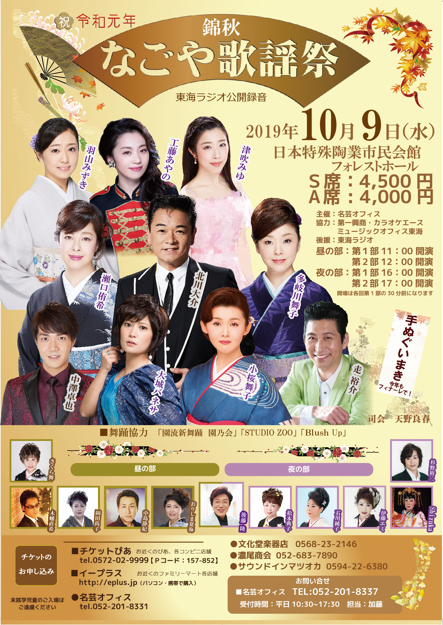 2019/10/09 錦秋 なごや歌謡祭