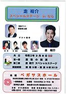 2020/03/08 走裕介 スペシャルステージ in なら