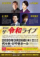 2020/03/26 ザ・令和ライブ