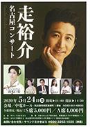 2020/05/24 走裕介 名古屋コンサート