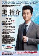 2020/07/05 走裕介 サマーディナーショー