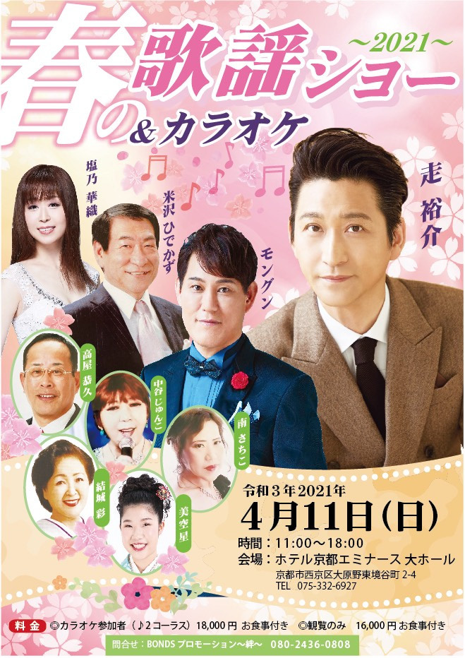 2021/4/11 春の歌謡ショー&カラオケ 〜2021〜