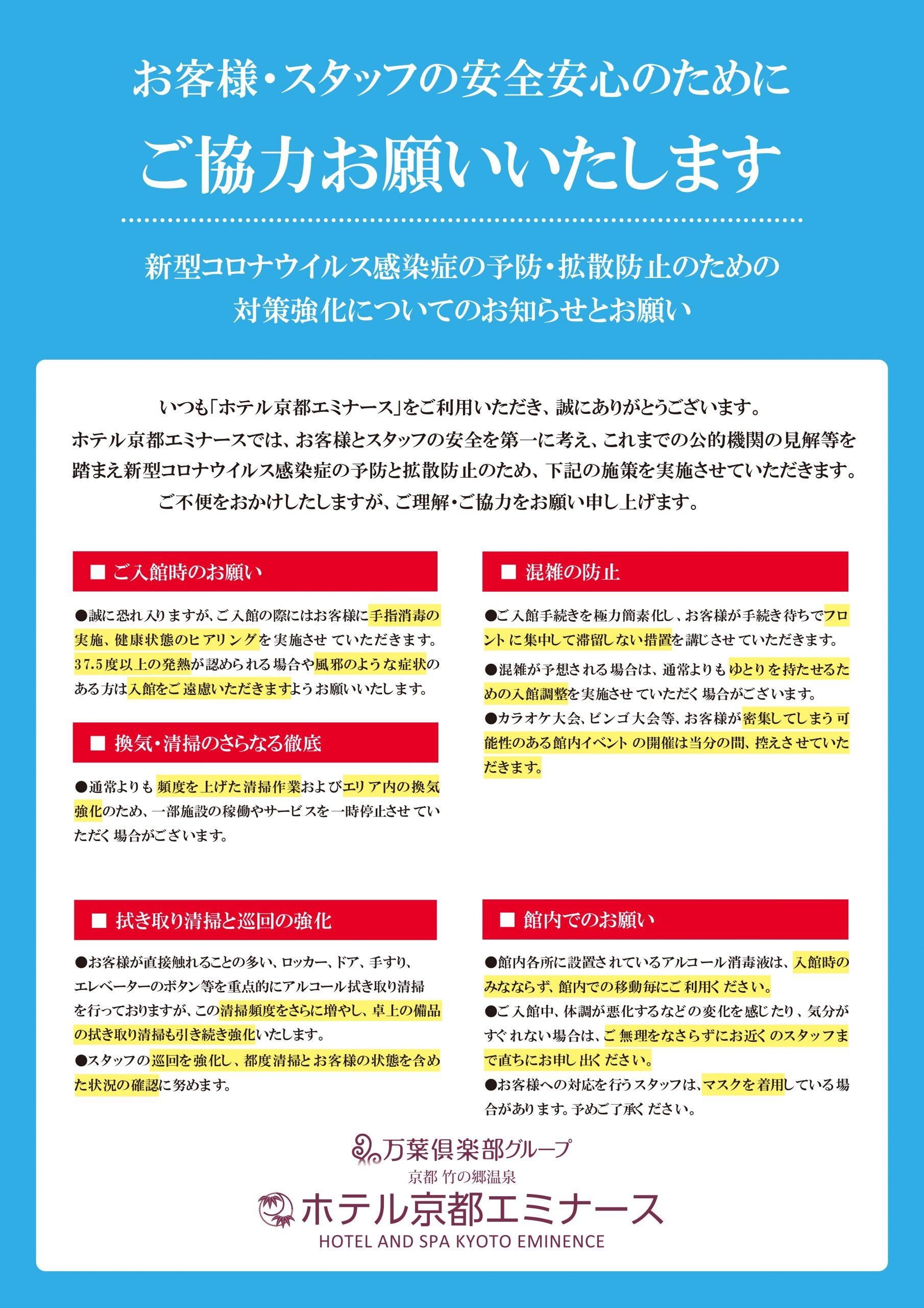 2021/4/11 春の歌謡ショー&カラオケ 〜2021〜注意事項