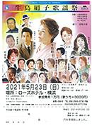 2021/5/23 牛島絹子歌謡祭@横浜