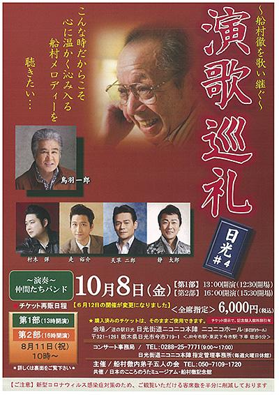 演歌巡礼〜船村徹を歌い継ぐ〜 日光#4