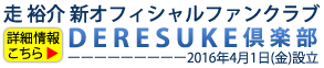 新オフィシャルファンクラブ「DERESUKE(でれすけ)倶楽部」