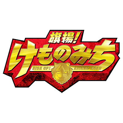 TVアニメ「旗揚!けものみち」
