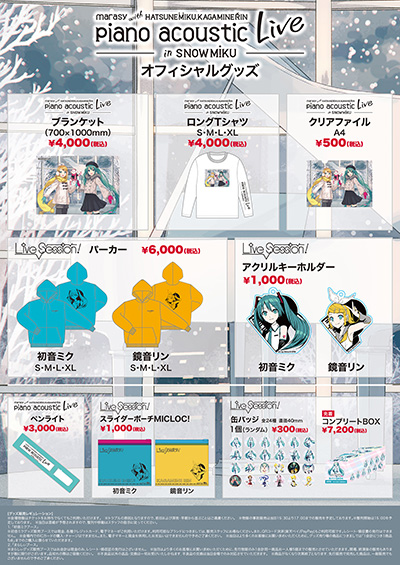 Piano acoustic live in SNOW MIKU GOODS