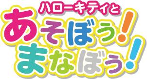 DVD「ハローキティとあそぼう!...