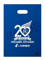氷川きよしデビュー20周年記念×山野楽器特製ショッピングバック