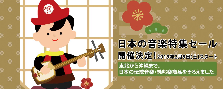 日本の音楽特集セール